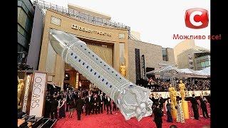 Оскар, вибратор за $250 или купон на подтяжку груди за $1900 ПОДАРОЧНЫЕ НАБОРЫ   #OCAR 2017