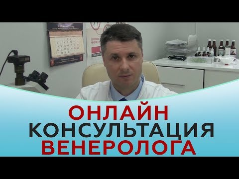 Онлайн консультация венеролога