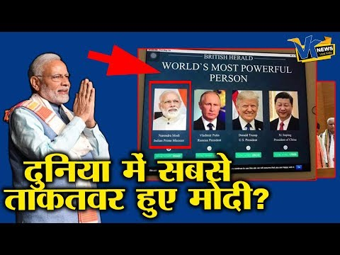 British Herald ने PM Modi को बताया दुनिया का सबसे शक्तिशाली नेता?Viral Padtal