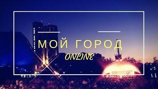 Мой город ONLINE - Петропавловск-Камчатский. Выпуск 12: Афиша недели с 6 по 13 апреля