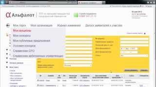 Проведение аукционов на ЭТП «Альфалот»(Данный ролик описывает процедуру проведения аукционов на электронной торговой площадке «Альфалот». http://alfa..., 2012-05-29T09:35:01.000Z)