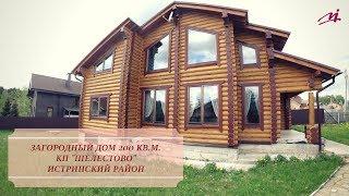 Купить дом в Подмосковье | Истринский район |  Дача в КП Шелестово