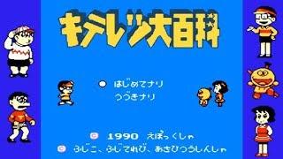1990年、エポック社。漫画『キテレツ大百科』を題材にしたアクションゲーム。・・・だが、内容がキテレツだった! 1人で同時に2キャラ操作...