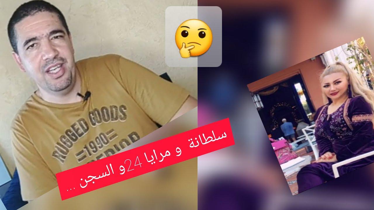 سلطانة  و مرايا  مهددان  بالسجن  و رسالة  تضامنية  مع  السيد  المديمي  ...