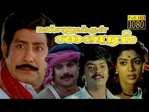 Mannukkul Vairam | Sivaji,Murali,Pandian,Ranjiani | Superhit Tamil Movie HD