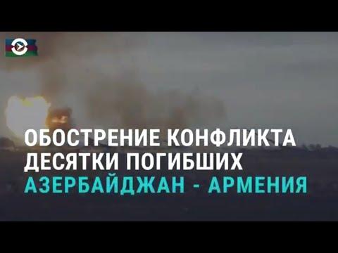 Нагорный Карабах: обострение