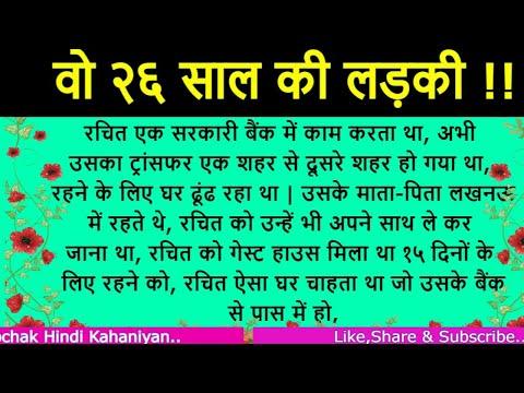 Suvichar    Vo 26 Saal Ki Ladki    Emotional Love Story By Rochak Hindi Kahaniya
