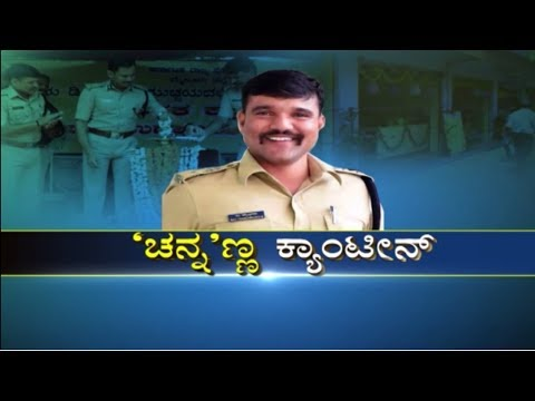 Special Program  on  Mysore District police new Canteen by News 1 Kannada Channel
