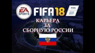 FIFA 18 карьера за сборную России 2