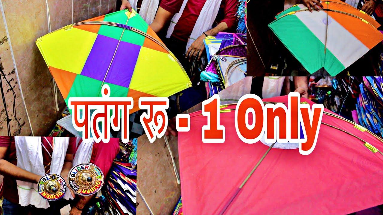 Cheapest Kites Market In Delhi 2020 ,  India में सबसे सस्ती पतंगो की दुकान.