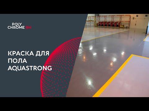 Краска акриловая для бетонных полов износостойкая ВДС-30