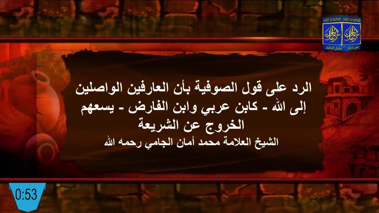 الرد على قول الصوفية بأن العارفين الواصلين إلى الله  كابن عربي وابن الفارض   يسعهم الخروج عن الشريعة