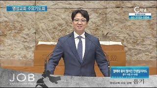 [2021/09/15 명성교회 수요기도회] 열매와 꽃이 떨어진 인생일지라도┃명성교회 김하나 담임 목사 [C채널]