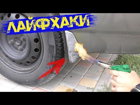 ХИТРОСТИ АВТО МАСТЕРОВ!