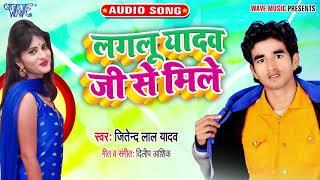 लगलू यादव जी से मिले_#New हिट #भोजपुरी Song_Lagalu Yadav Ji Se Mile_#Jitendra Lal Yadav