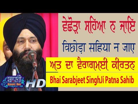 Heart-Touching-Shabad-Vichora-Bhai-Sarabjeet-Singhji-Patna-Sahib-At-Jammu
