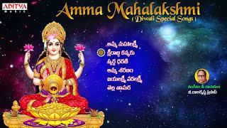 Diwali Special Songs - Amma Mahalakshmi Telugu Devotional Jukebox   S.P.Balasubramanyam