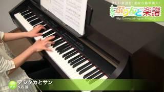 アシタカとサン / 久石 譲 : ピアノ(ソロ) / 中級