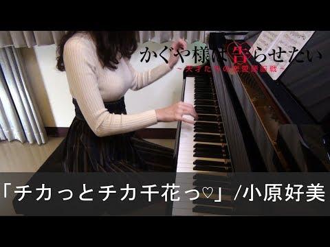 Chika's Dance - Kaguya-sama: Love is War かぐや様は告らせたい~天才たちの恋愛頭脳戦~ ED2 チカっとチカ千花っ 小原好美 [ピアノ]