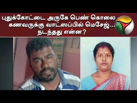 புதுக்கோட்டை அருகே பெண் கொலை - கணவருக்கு வாட்ஸப்பில் மெசேஜ்... நடந்தது என்ன?   Puthiya thalaimurai Live news Streaming for Latest News , all the current affairs of Tamil Nadu and India politics News in Tamil, National News Live, Headline News Live, Breaking News Live, Kollywood Cinema News,Tamil news Live, Sports News in Tamil, Business News in Tamil & tamil viral videos and much more news in Tamil. Tamil news, Movie News in tamil , Sports News in Tamil, Business News in Tamil & News in Tamil, Tamil videos, art culture and much more only on Puthiya Thalaimurai TV   Connect with Puthiya Thalaimurai TV Online:  SUBSCRIBE to get the latest Tamil news updates: http://bit.ly/2vkVhg3  Nerpada Pesu: http://bit.ly/2vk69ef  Agni Parichai: http://bit.ly/2v9CB3E  Puthu Puthu Arthangal:http://bit.ly/2xnqO2k  Visit Puthiya Thalaimurai TV WEBSITE: http://puthiyathalaimurai.tv/  Like Puthiya Thalaimurai TV on FACEBOOK: https://www.facebook.com/PutiyaTalaimuraimagazine  Follow Puthiya Thalaimurai TV TWITTER: https://twitter.com/PTTVOnlineNews  WATCH Puthiya Thalaimurai Live TV in ANDROID /IPHONE/ROKU/AMAZON FIRE TV  Puthiyathalaimurai Itunes: http://apple.co/1DzjItC Puthiyathalaimurai Android: http://bit.ly/1IlORPC Roku Device app for Smart tv: http://tinyurl.com/j2oz242 Amazon Fire Tv:     http://tinyurl.com/jq5txpv  About Puthiya Thalaimurai TV   Puthiya Thalaimurai TV (Tamil: புதிய தலைமுறை டிவி)is a 24x7 live news channel in Tamil launched on August 24, 2011.Due to its independent editorial stance it became extremely popular in India and abroad within days of its launch and continues to remain so till date.The channel looks at issues through the eyes of the common man and serves as a platform that airs people's views.The editorial policy is built on strong ethics and fair reporting methods that does not favour or oppose any individual, ideology, group, government, organisation or sponsor.The channel's primary aim is taking unbiased and accurate information to the socially consci
