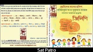 Jilipi: Sukumar Roy- Sat Patro