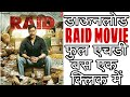 How to download Raid full movie 2018  || Full hd || raid movie कैसे डाऊनलोड करे | Aashwrt Editing