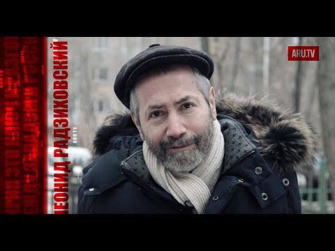 Зачем Путину нужна Сирия – Леонид Радзиховский