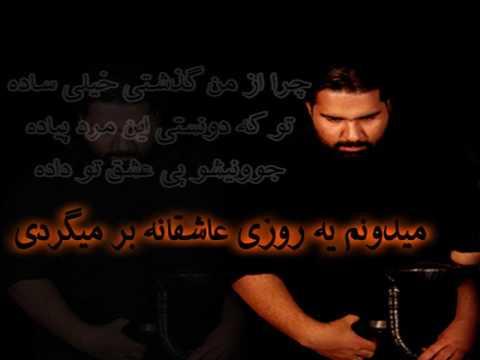 Reza Sadeghi - Chera Az Man Gozashti