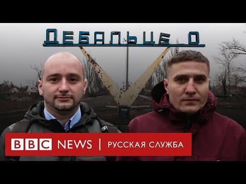 Пять лет после боев за Дебальцево: хирург и его пациент вспоминают операцию в окопе
