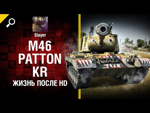 M46 Patton KR: жизнь после HD - от Slayer [World of Tanks]