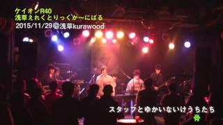 イベント:ケイオンR40 バンドイベント「浅草えれくとりっくかーにばる...