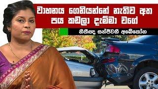 වාහනය ගෙනියන්නේ නැතිව අත පය කඩලා දැම්මා වගේ | Piyum Vila |10-07-2019 | Siyatha TV Thumbnail