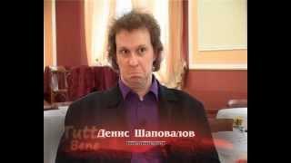 Tutto Bene или разговоры о жизни - Денис Шаповалов