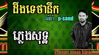 ដឹងទេថានឹក ភ្លេងសុទ្ធ ខារ៉ាអូខេ Khmer song karaoke