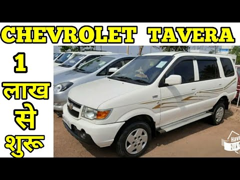 म त र 1 ल ख स श र Chevrolet Tavera Ll Second Hand Chevrolet Tavera Ll Chevrolet Tavera Review Youtube