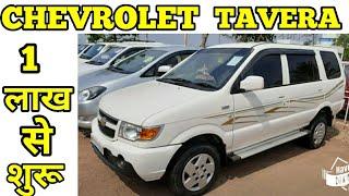 मात्र 1 लाख से शुरू Chevrolet Tavera ll Second Hand Chevrolet Tavera ll Chevrolet...