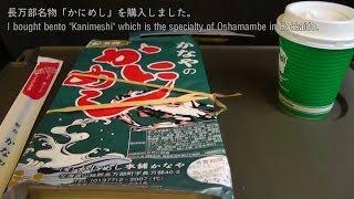 特急スーパー北斗に乗車 駅弁「かにめし」を購入 Ltd. Exp. Super Hokuto