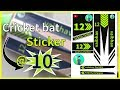 Bat sticker at Rs 10 with your name | how to make cricket bat sticker at home | cricket |
