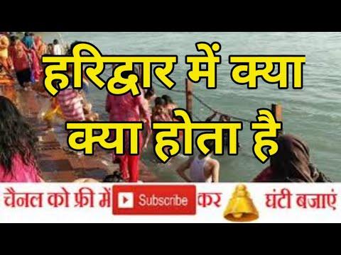 Har ki Pauri Haridwar - Holy Bath in Ganga Water Haridwar Har ki Pauri thumbnail