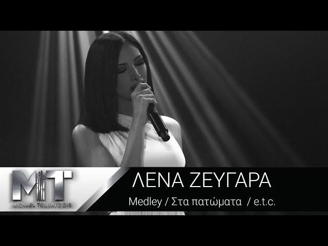 Λένα Ζευγαρά | Medley / Στα πατώματα / e.t.c | Ep.2 - Michael Touratzidis TV