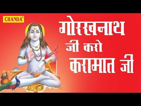 गोरखनाथ जी करो करामात जी   Yashpreet Kaur   Goga JI Letest Song 2017   Sursatyam Music