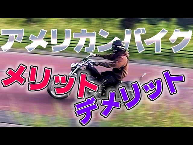 マグナ250のインプレもかねてアメリカンバイクのメリット・デメリットを正直に語る/ V-TWIN MAGNA 250【Motovlog】