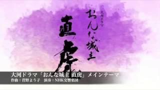 2017年NHK大河ドラマ「おんな城主 直虎」メインテーマ「天虎〜虎の女(T...