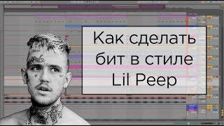 Как сделать бит в стиле Lil Peep в Ableton live