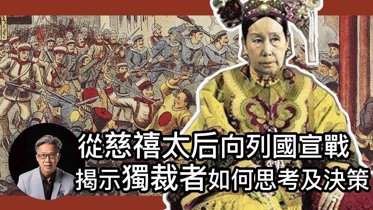 從慈禧太后向列國宣戰說起,獨裁者是如何思考及決策。(附繁简中文字幕)