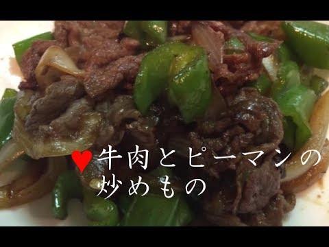 の ピーマン 牛肉 物 と 炒め