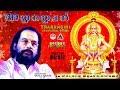 അയ്യനയ്യപ്പൻ K J Yesudas Tharangini Lord Ayyappa Devotional songs Malayalam Bhakthiganangal New