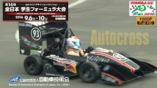 2016 Student Formula Japan - Autocross [HD/1080p] 学生フォーミュラ大会