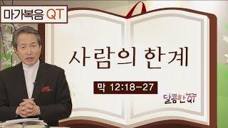달콤한 QT 지형은목사의 마가복음 묵상 61: 사람의 한계 (마가복음 12:18-27)