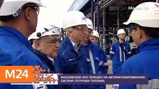 Московский НПЗ перешел на автоматизированную систему отгрузки топлива - Москва 24